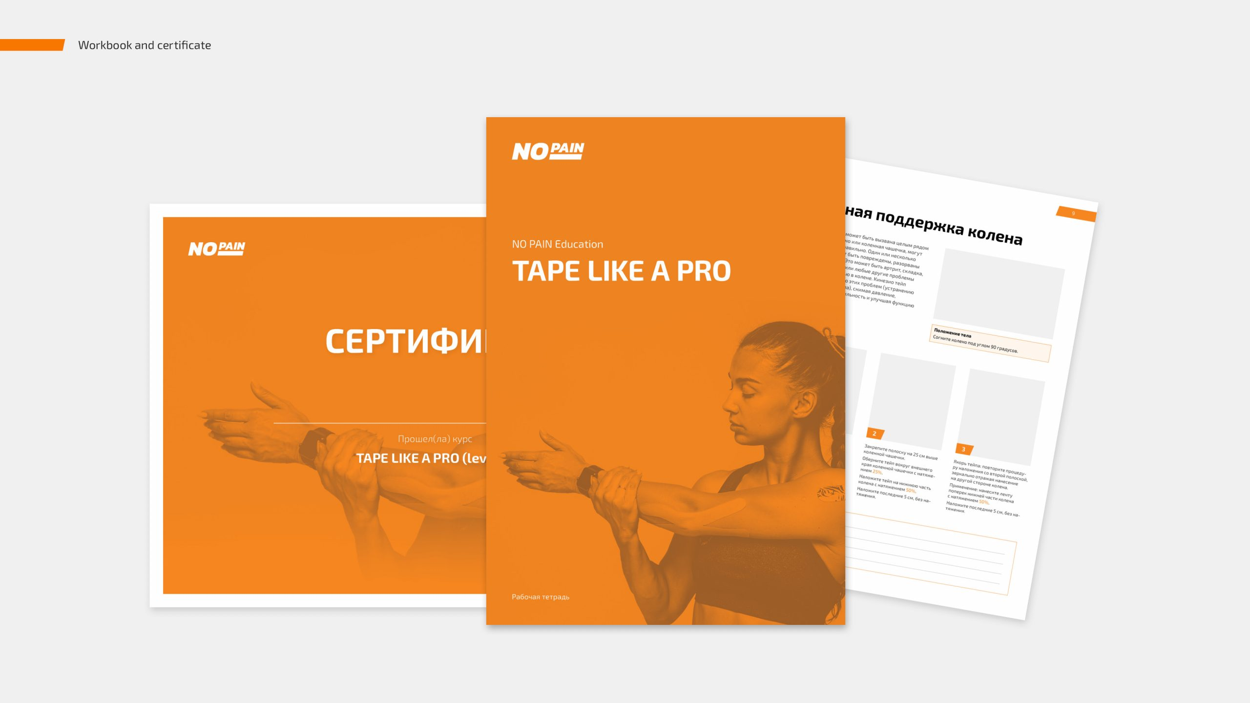 No Pain kinesio taping course certificate and workbook